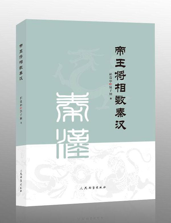帝王将相数秦汉.jpg
